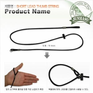 준하소 SHOT LEAD THUMB STRING NO.10 - 도그114